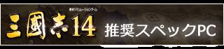 「三國志14」推奨スペックPC