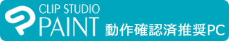 「CLIP STUDIO PAINT」動作確認済推奨PC