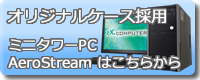 オリジナルケース採用ミニタワーPC AeroStreamはこちらから