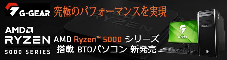 AMD Ryzen 5000シリーズ 搭載モデル
