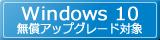 Windows10無償アップグレード対象
