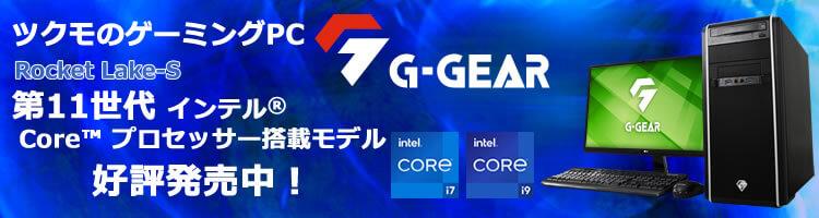 ゲーミングPC G-GEAR インテル第11世代CPU搭載モデル 新発売!