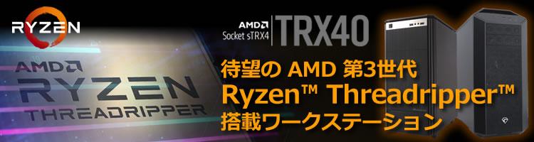待望の AMD 第3世代 Ryzen Threadripper 搭載ワークステーション