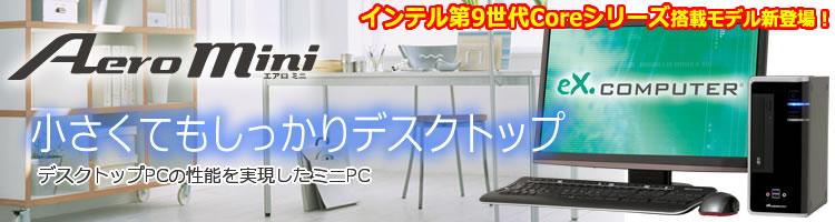 小型・省スペーズのデスクトップPC Aero Miniシリーズに、インテル第8世代Core プロセッサー搭載モデルが新登場!!