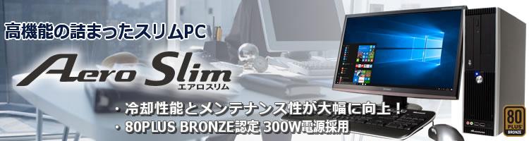 AeroSlim �V���[�Y���C���i�b�v