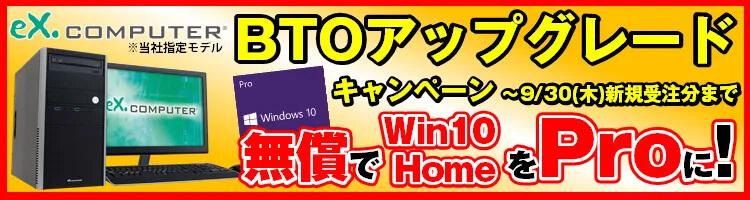 Windows10 Home→Pro無償アップグレードキャンペーン