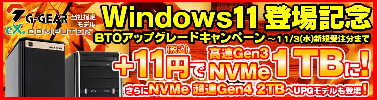 Windows11登場記念BTOアップグレードキャンペーン