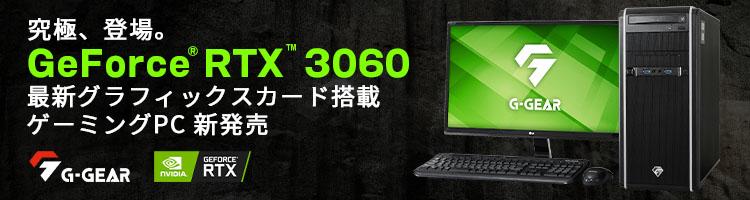 ゲーミングPC G-GEAR NVIDIA GeForce RTX 3060搭載モデル 新発売!