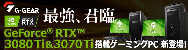最強、君臨。Geforce RTX 3080Ti & 3070Ti 搭載ゲーミングPC 新登場!