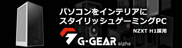 G-GEAR alpha シリーズラインナップ