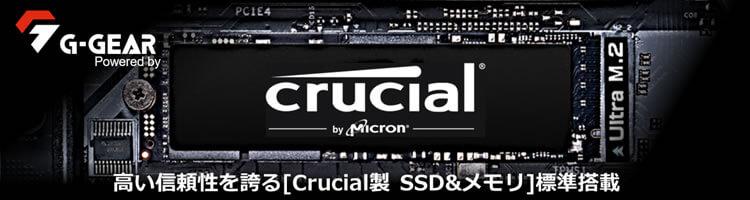 Crucial製メモリとSSDを搭載 ガラスサイドパネルのスタイリッシュケース採用のゲーミングPC G-GEAR Powered by Crucial