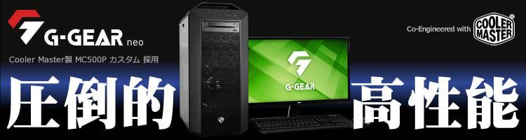 G-GEAR neo シリーズラインナップ