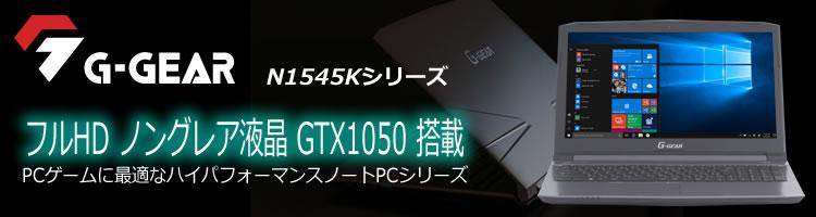 ゲームノートPC G-GEAR note N1545K シリーズ