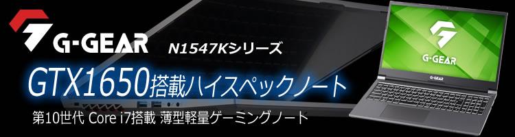 ゲーミングノートPC G-GEAR note N1547K シリーズ