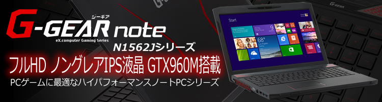 �m�[�gPC G-GEAR note N1562J �V���[�Y