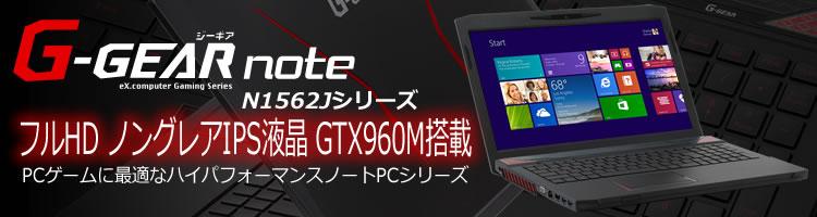 G-GEAR note N1562Jシリーズ シリーズラインナップ