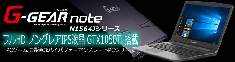 G-GEAR note N1564Jシリーズ シリーズラインナップ