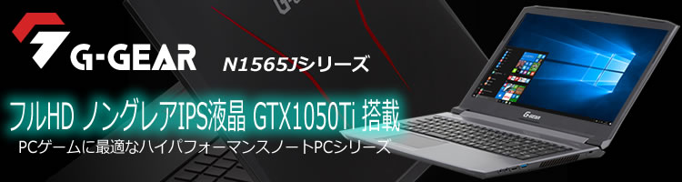 G-GEAR note N1565Jシリーズ シリーズラインナップ