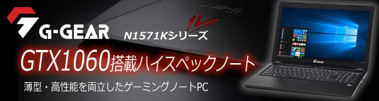 ゲームノートPC G-GEAR note N1571K シリーズ