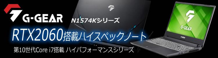 ゲーミングノートPC G-GEAR note N1574K シリーズ