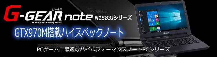 G-GEAR note N1583Jシリーズ シリーズラインナップ