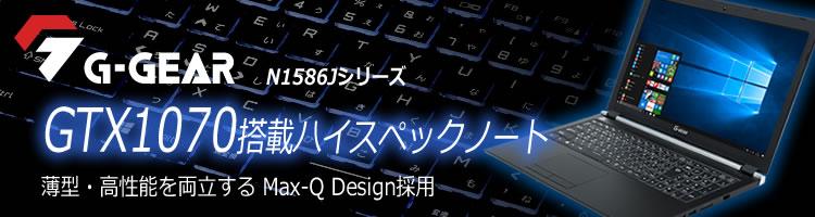 ゲームノートPC G-GEAR note N1586J シリーズ