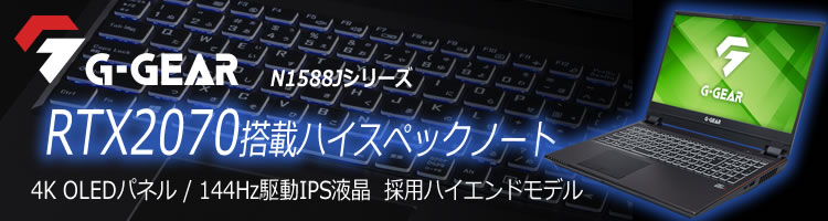 ノートPC G-GEAR note N1588J シリーズ