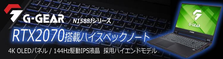 ゲームノートPC G-GEAR note N1588J シリーズ