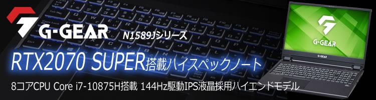 ゲーミングノートPC G-GEAR note N1589J シリーズ