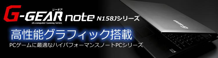 G-GEAR note N158Jシリーズ シリーズラインナップ