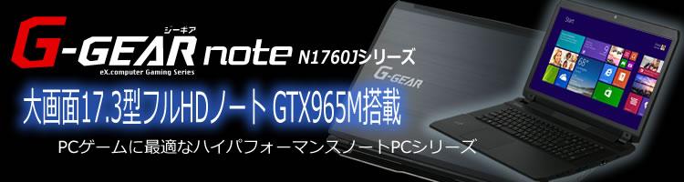 G-GEAR note N1760Jシリーズ シリーズラインナップ