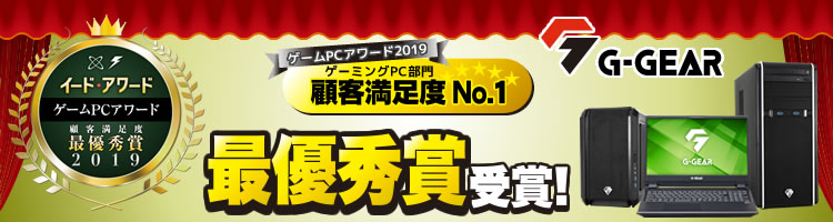イード・アワード ゲームPCアワード2019 顧客満足度 最優秀賞受賞!