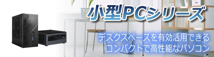 小型PC シリーズラインナップ