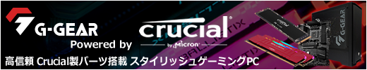 G-GEAR Powered by Crucial ゲーミングPC