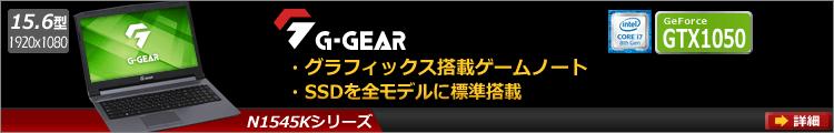G-GEAR note N1545Kシリーズ
