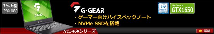 G-GEAR note N1546Kシリーズ