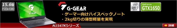 G-GEAR note N1547Kシリーズ