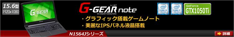 G-GEAR note N1564Jシリーズ