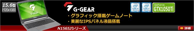 G-GEAR note N1565Jシリーズ