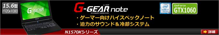G-GEAR note N1570Kシリーズ