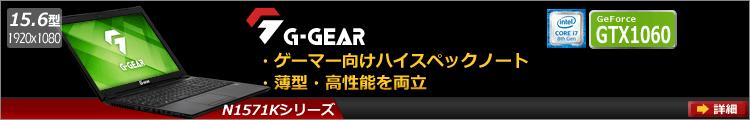 G-GEAR note N1571Kシリーズ