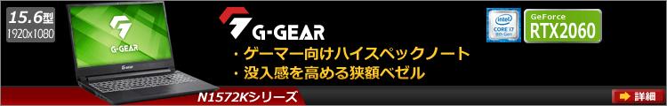 G-GEAR note N1572Kシリーズ