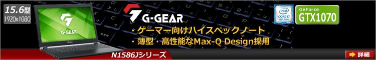 G-GEAR note N1586Jシリーズ
