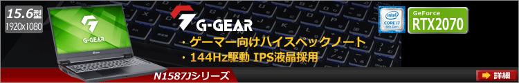 G-GEAR note N1587Jシリーズ