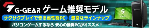 BTOモデル G-GEAR ゲーム 推奨PC