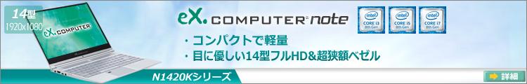 eX.computer note N1420Kシリーズ