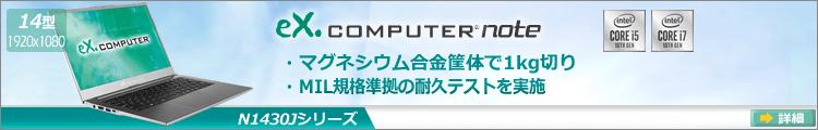 eX.computer note N1430Jシリーズ