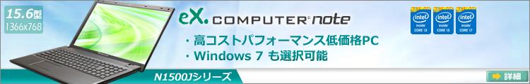 eX.computer note N1500J�V���[�Y