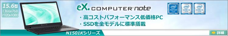 eX.computer note N1501Kシリーズ
