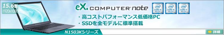 eX.computer note N1503Kシリーズ